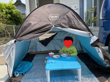 【子供も大好き!おうちでキャンプ】安くて簡単に準備する方法【ステイホーム中でも外出気分】